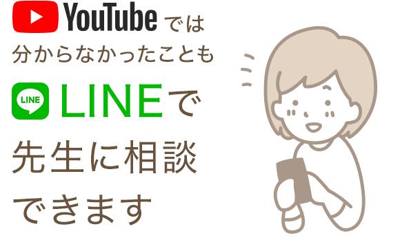 Youtubeでは分からなかったこともLINEで先生に相談できます