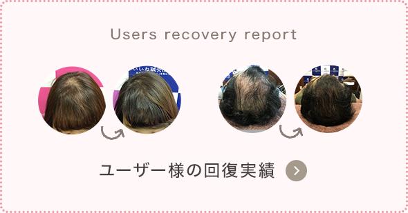 ユーザー様の回復実績