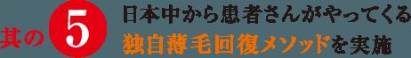 日本中から患者さんがやってくる独自薄毛回復メソッドを実施