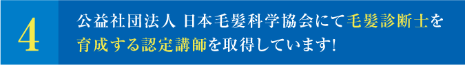 5、日本初の鍼灸師での毛髪診断士認定講師を取得