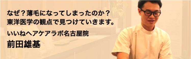 なぜ?薄毛になってしまったのか? 東洋医学の観点で見つけていきます。 いいねヘアケアラボ名古屋院 前田雄基