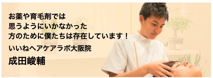 お薬や育毛剤では思うようにいかなかった 方のために僕たちは存在しています! いいねヘアケアラボ大阪院 成田峻輔