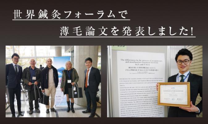 世界鍼灸フォーラムで日本初の薄毛論文を発表し賞賛されました!