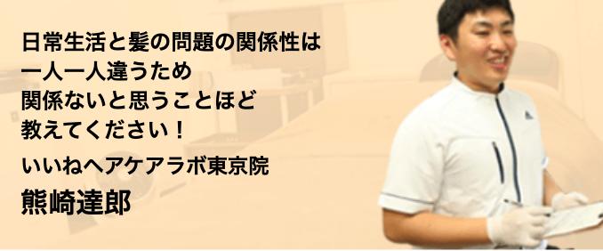 日常生活と髪の問題の関係性は 一人一人違うため関係ないと思うことほど 教えてください! いいねヘアケアラボ東京院 熊崎達郎