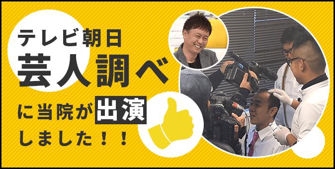 テレビ朝日芸人調べに当院が出演しました!