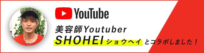 美容師Youtuber SHOHEIとコラボしました!
