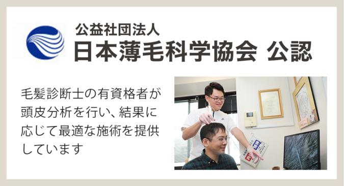 (公)日本毛髪科学協会公認全施術スタッフが毛髪診断士!院長は毛髪診断士を教育する認定講師です。