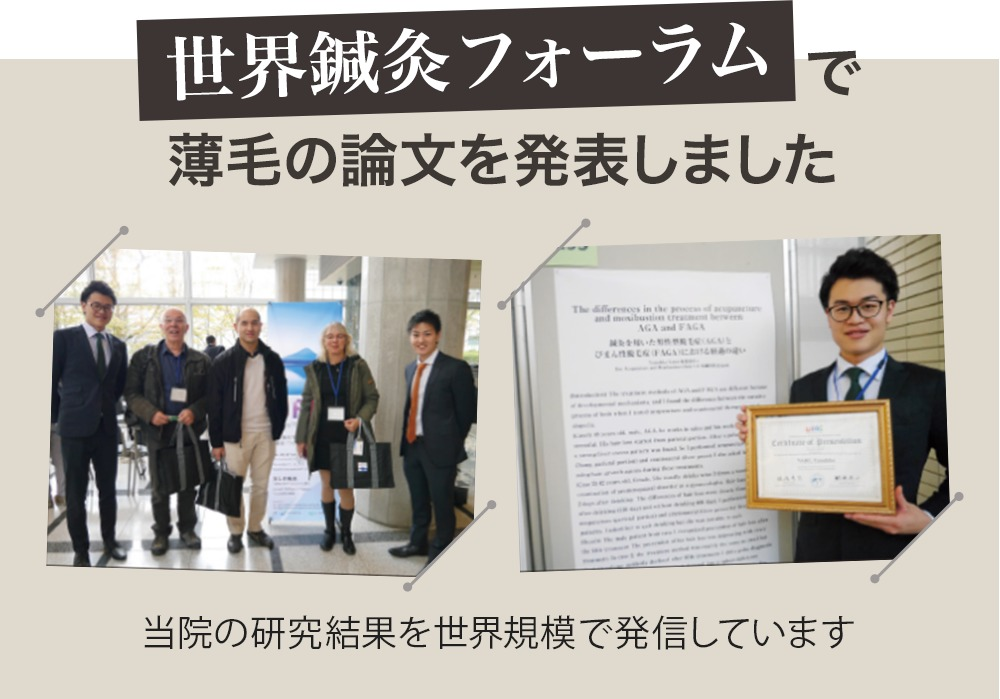 世界フォーラムで日本初の薄毛論文を発表し賞賛されました!